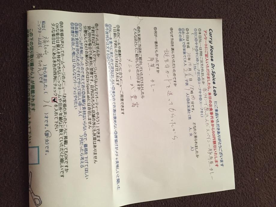 福知山から来られたふくちゃんさんありがとうございます。