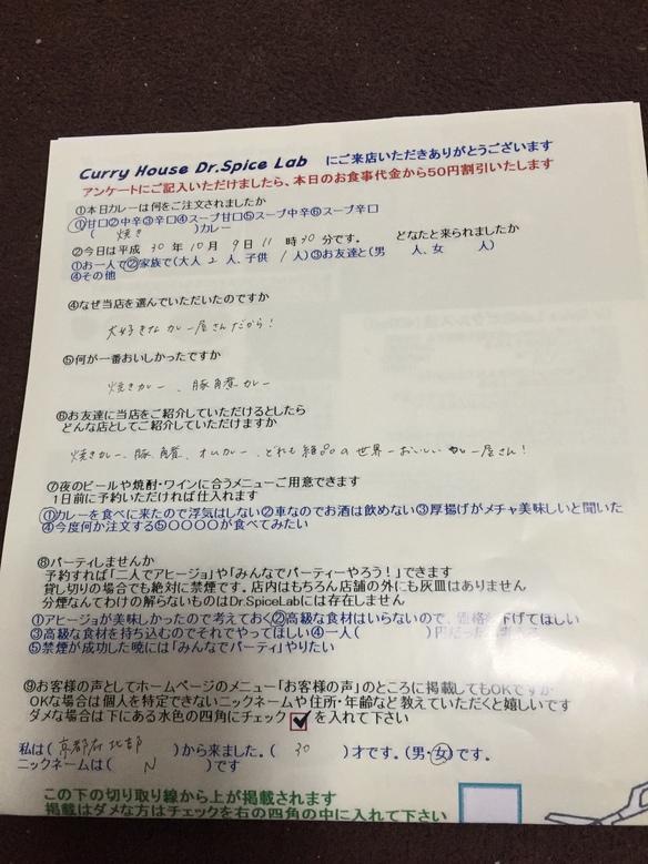 京都府北部のNさんご来店ありがとうございます