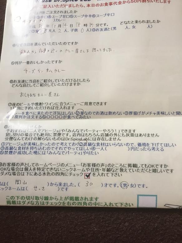 岡山のせっささん遠いところありがとうございます