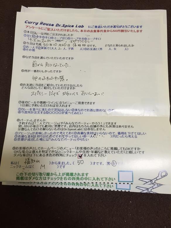 福知山のMさんご来店ありがとうございました。