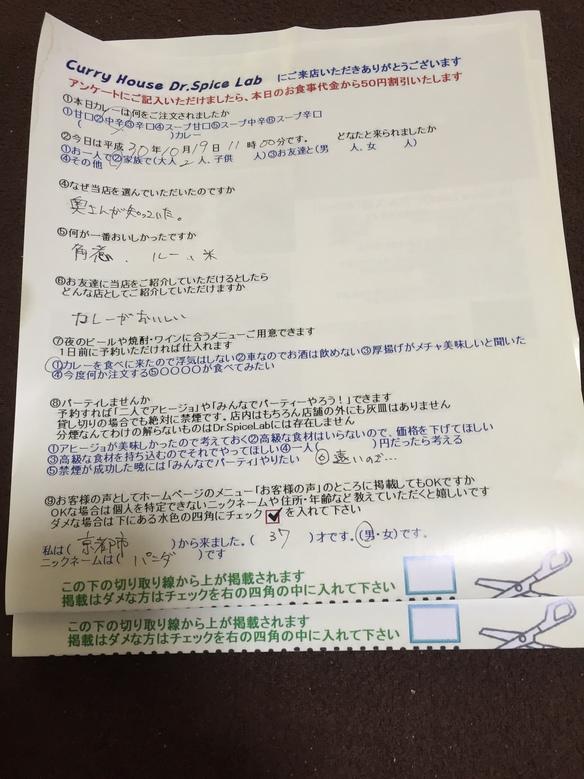 京都市のパンダさん初来店ありがとうございます