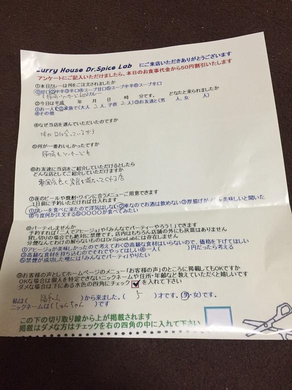 福知山のしゅんちゃんさん初来店ありがとうございます