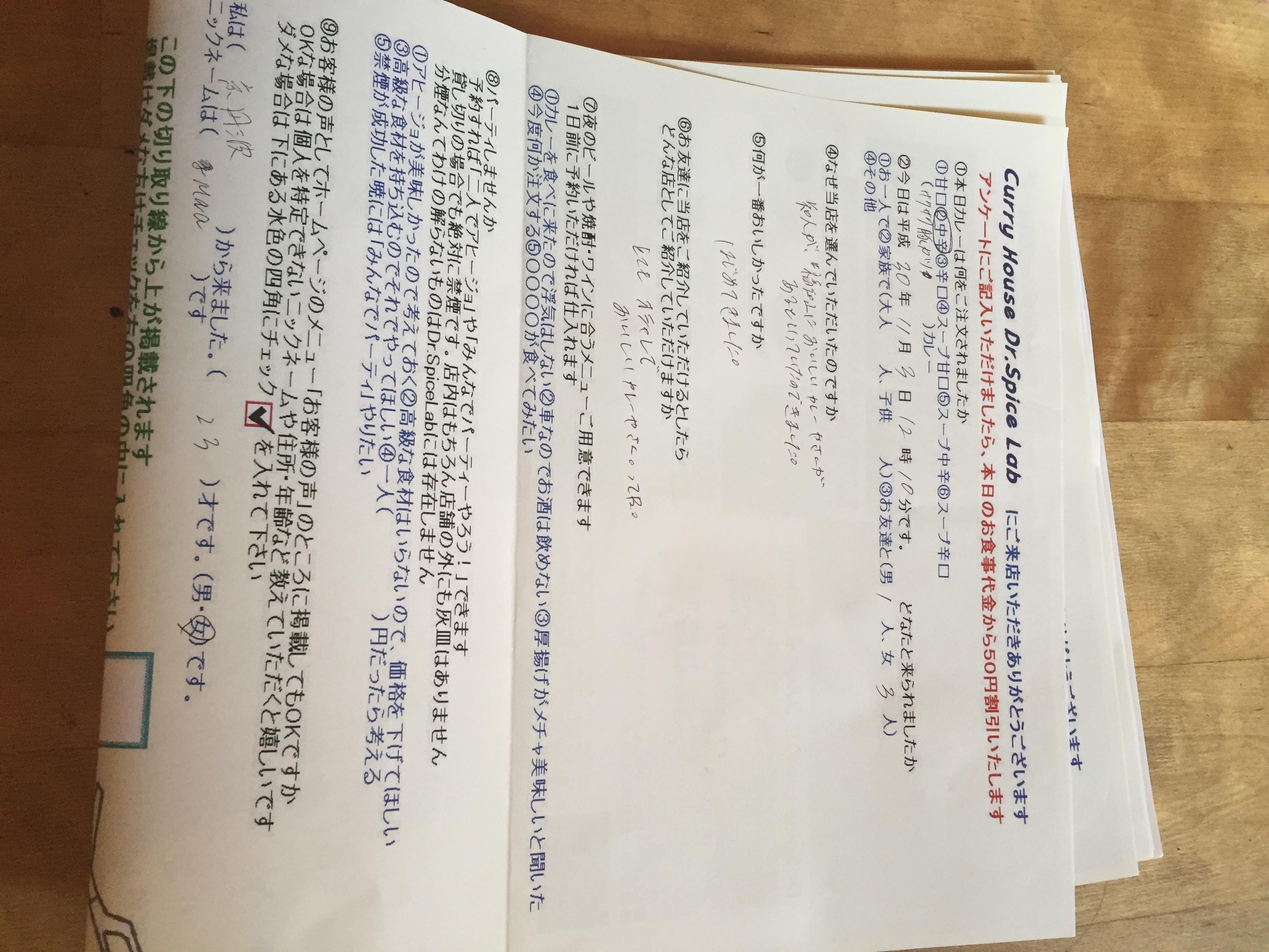 京丹波のmaoさんご来店ありがとうございます