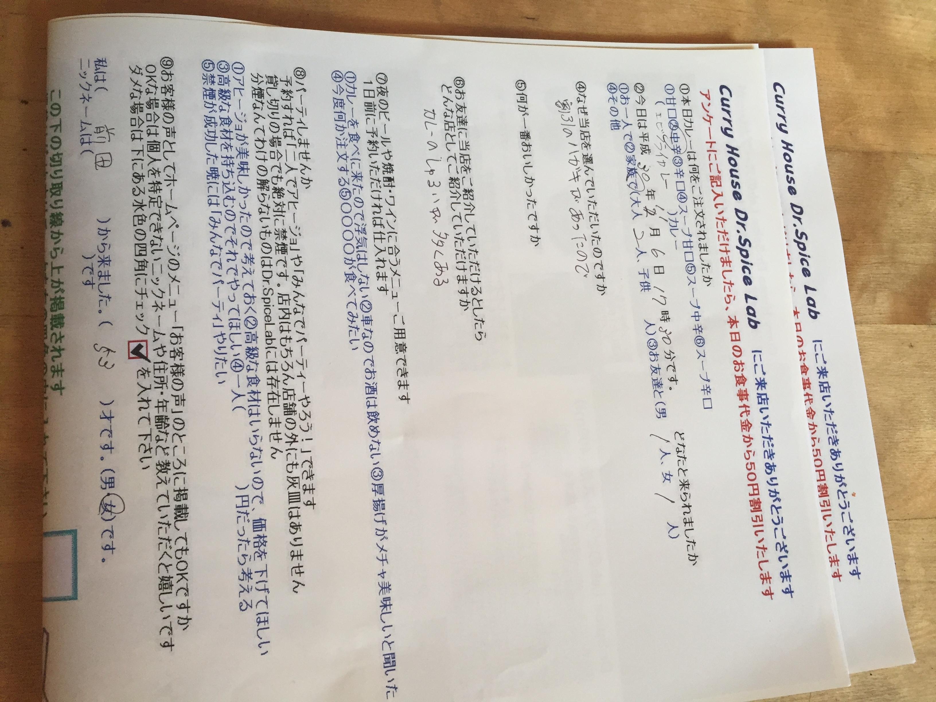 前田から来ていただいた名無しさんご来店ありがとうございます