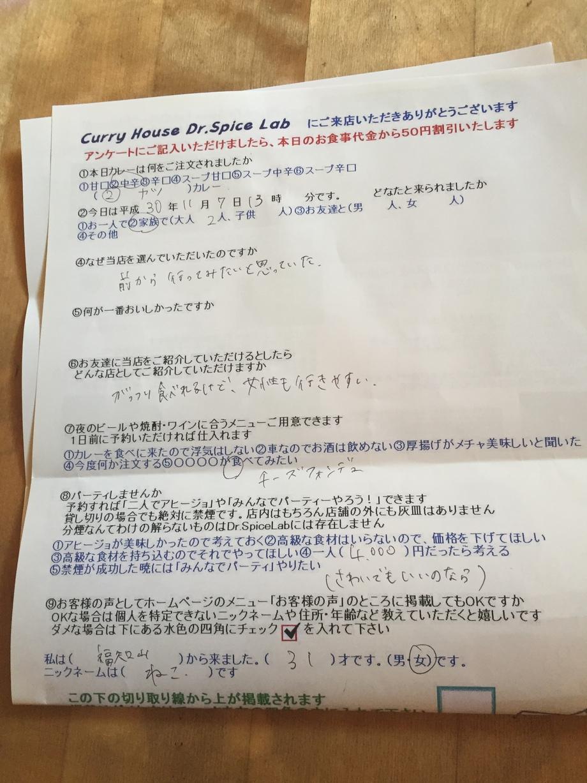 福知山のねこさん初来店ありがとうございます