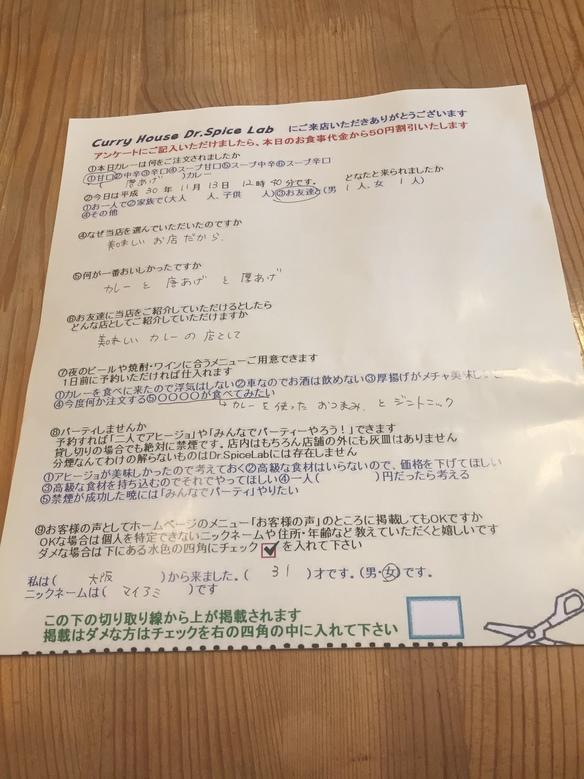 大阪のマイアミさんご来店ありがとうございました。