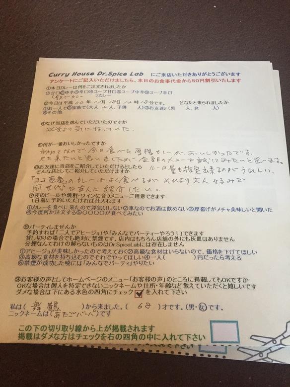 舞鶴のあたごバーバさん初来店ありがとうございます。