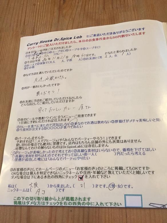 大阪のタコさん初来店ありがとうございます