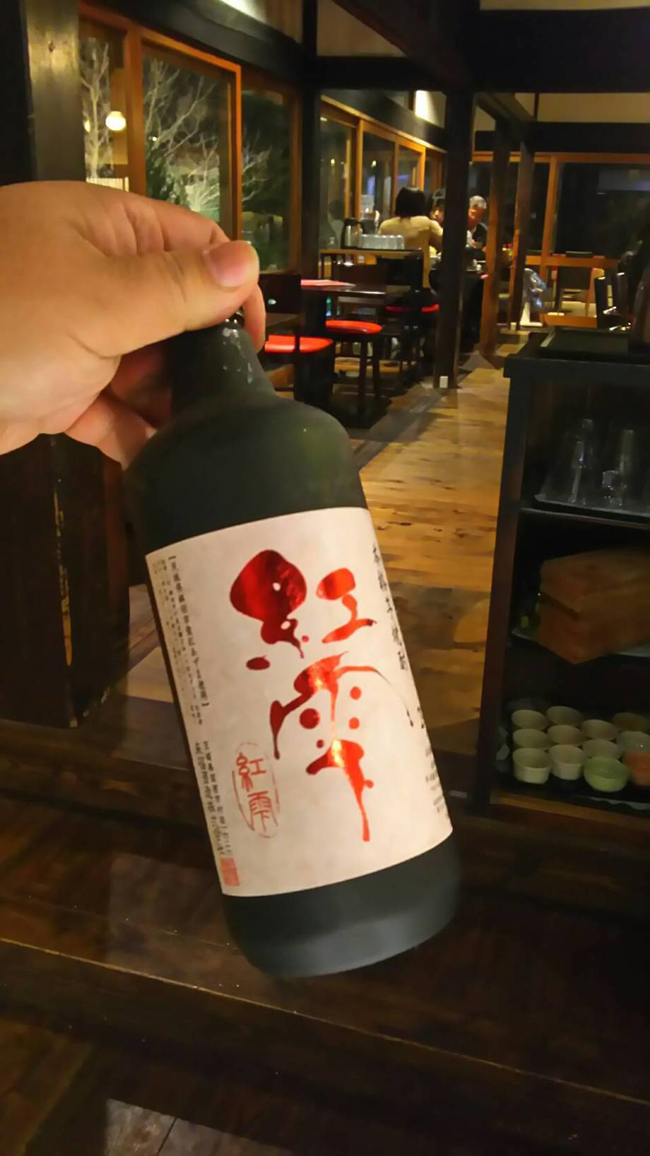 来福 本格芋焼酎 紅雫 (四合瓶 2800円  グラス S500円 W600円)