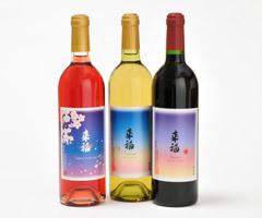 来福ワイン (白 赤 ロゼ)(3800円)