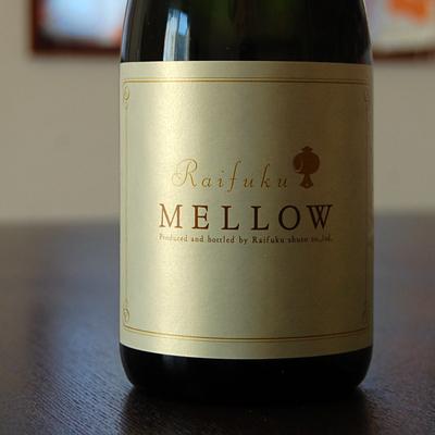 来福 MELLOW 貴譲酒