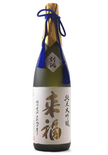 来福 純米大吟醸 別誂 播州愛山 二割九分磨き(四合瓶 10800円)