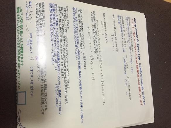 福知山から来られたumiさんご来店ありがとうございます
