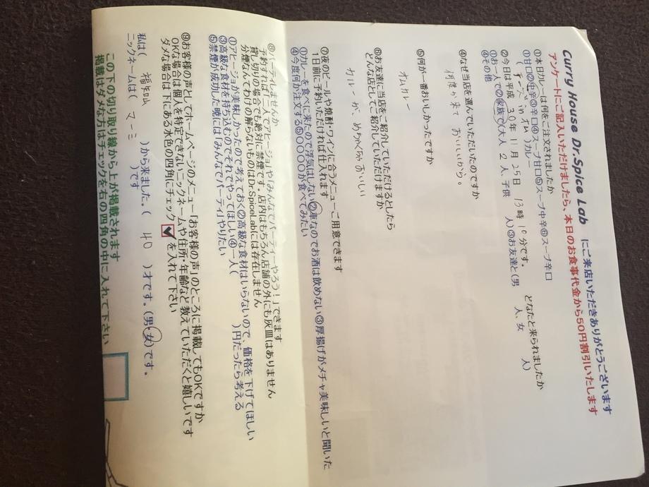 福知山のマーミさんご来店ありがとうございました。