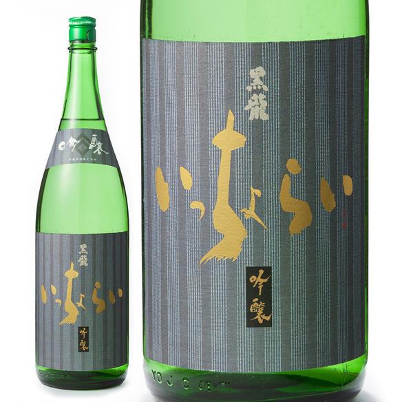 福井県の銘酒 黒龍いっちょうらい  1合