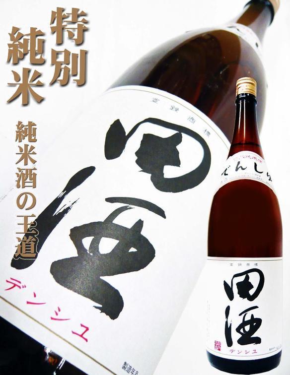 田酒 特別純米酒  1合