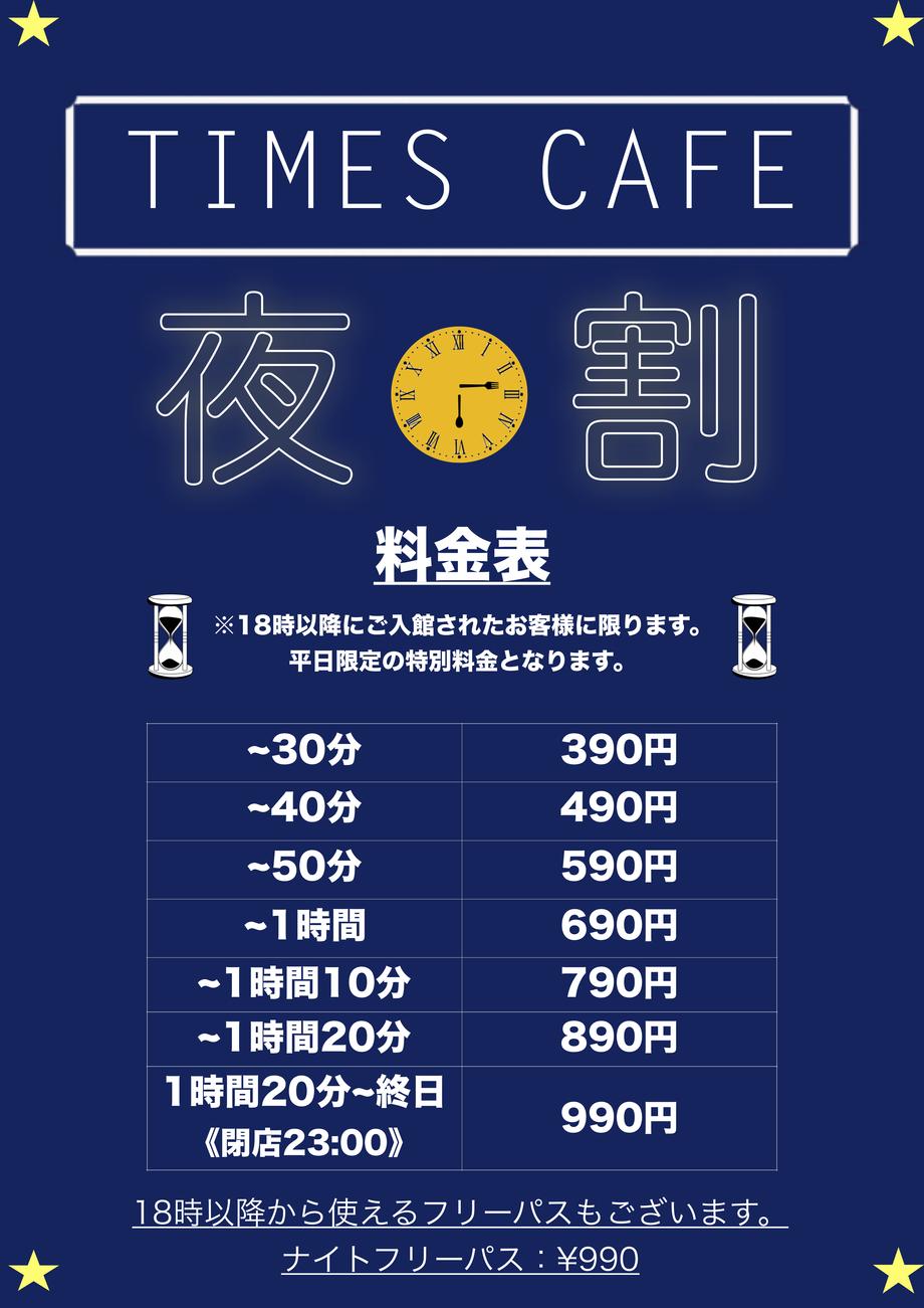 平日夜割料金表(¥390~¥990)