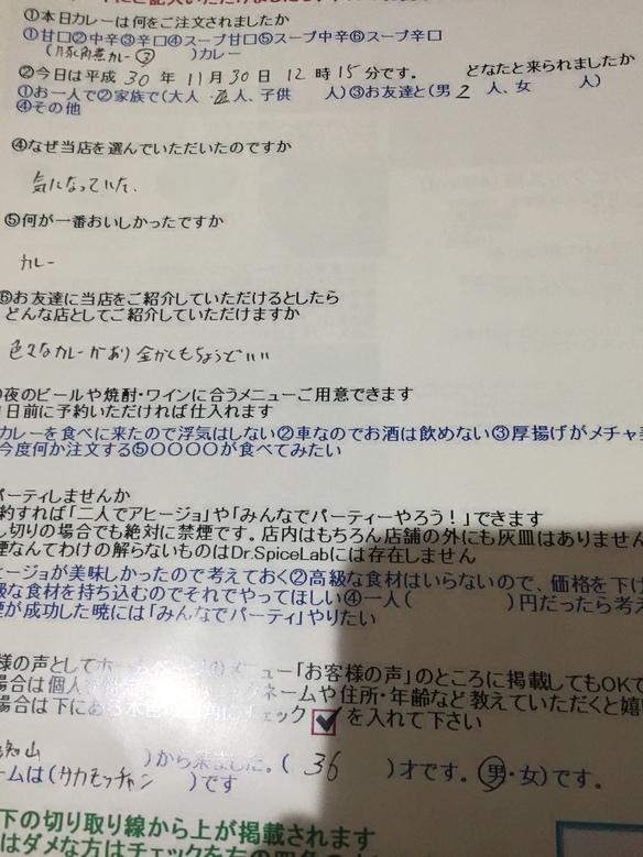 福知山のサカモッチャンさん初来店ありがとうございます