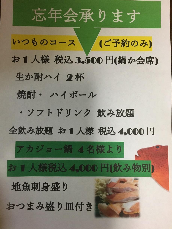 忘年会(3500円(税込)より)