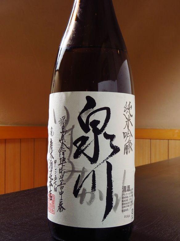 泉川 純米吟醸