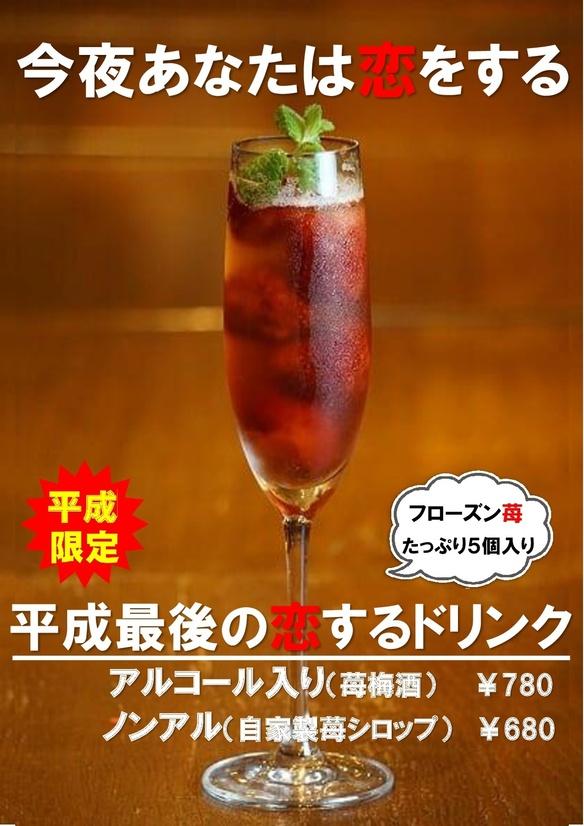 平成最後の恋するドリンク「苺梅酒」