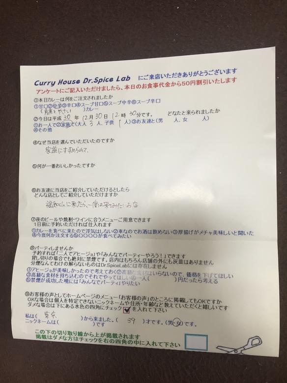 東京から来られた名無しさん初来店ありがとうございます