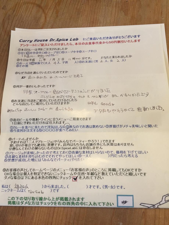 福知山のなべちゃんさんご来店ありがとうございます
