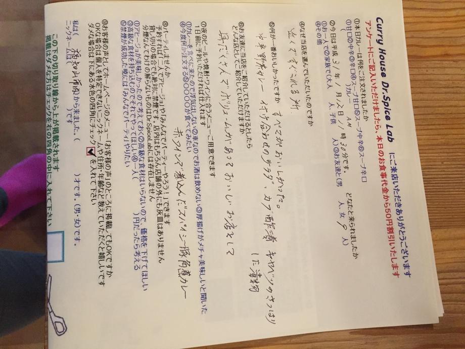 福知山市内から来られた名無しさんご来店ありがとうございます