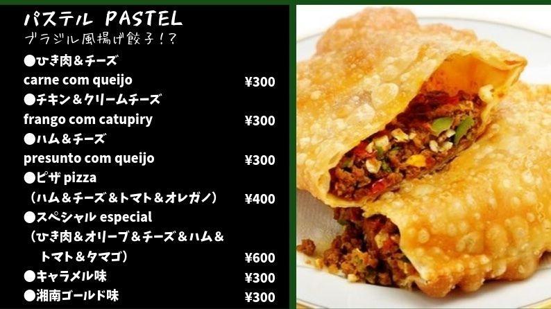 パステル pastel(¥300~)