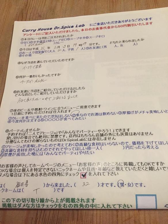 福井県から来ていただいたTさん初来店ありがとうございました