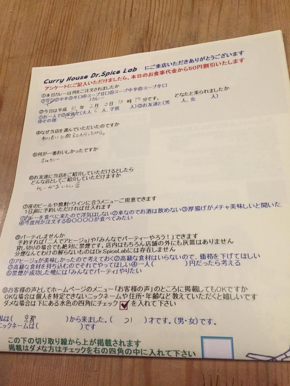 京都から来ていただいた名無しさん初来店ありがとうございました