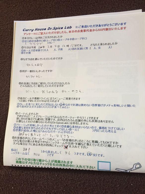 神戸から来ていただいたMIUさん初来店あがとうございます