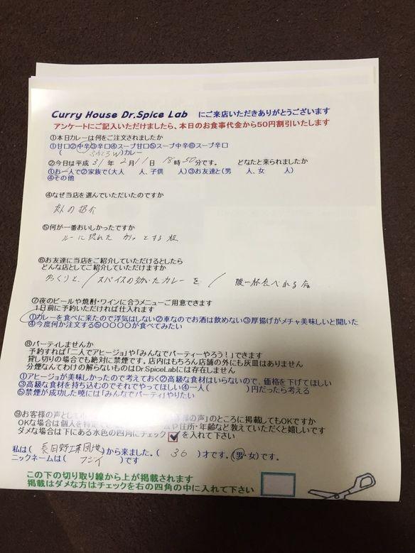 長田野工業団地から来ていただいたフジイさん初来店ありがとうございます