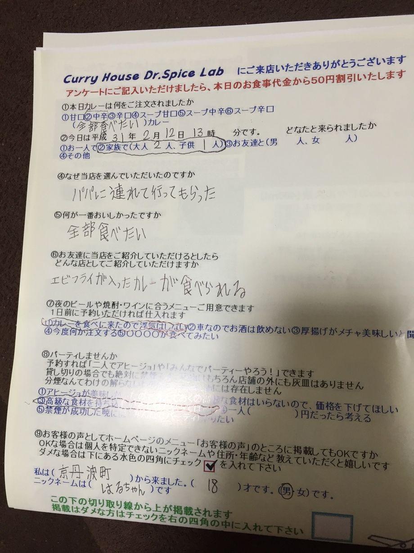 京丹波町のはるちゃんさん初来店ありがとうございます