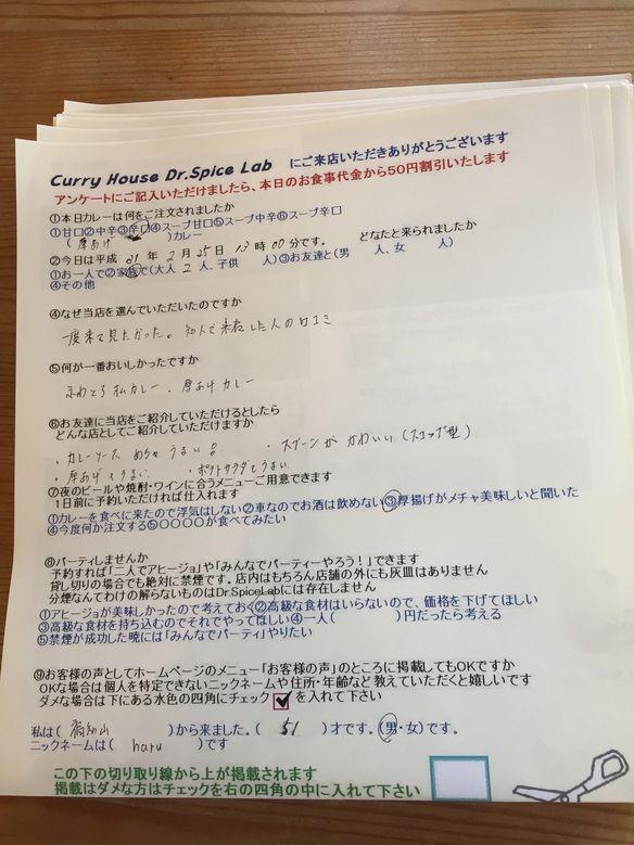 福知山のharuさん発来店ありがとうございます。