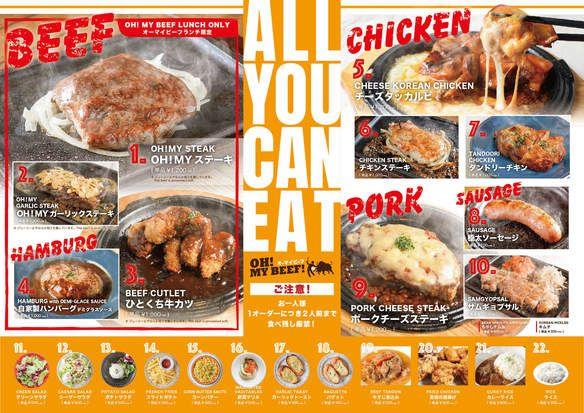 お値打ち!豚&鶏ランチ ~ PORK CHICKEN LUNCH ~