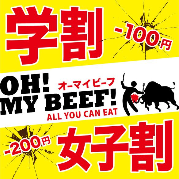 【学割・女子割】クーポンでお得に食べ放題!