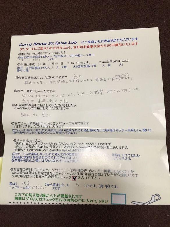 徳島から来ていただいた@もるきゅいさん初来店ありがとうございます