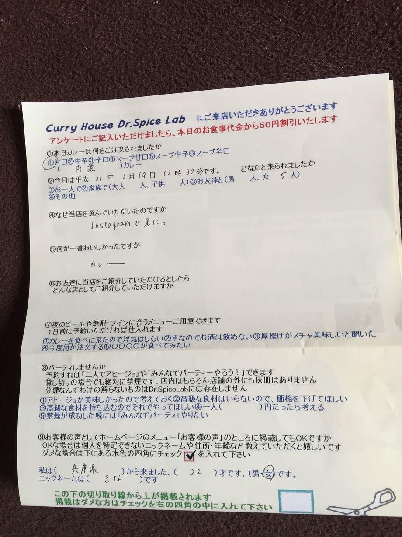 兵庫県から来ていただいたまなさん初来店ありがとうございます