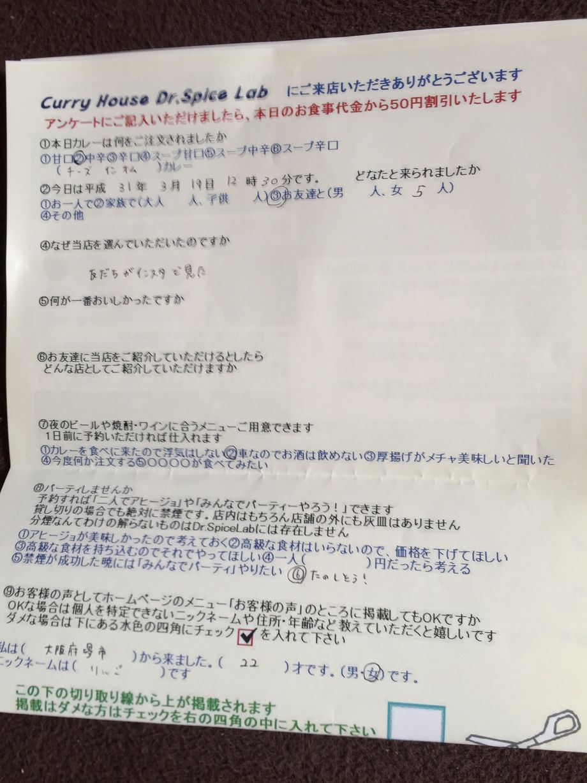 大阪府堺市から来ていただいたりんごさん初来店ありがとうございます