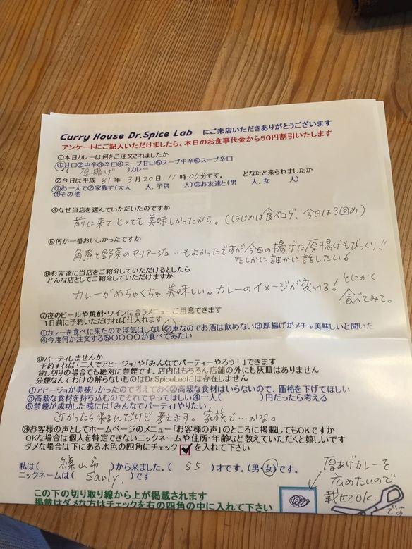 篠山市から来ていただいたSarlyさんご来店ありがとうございました。