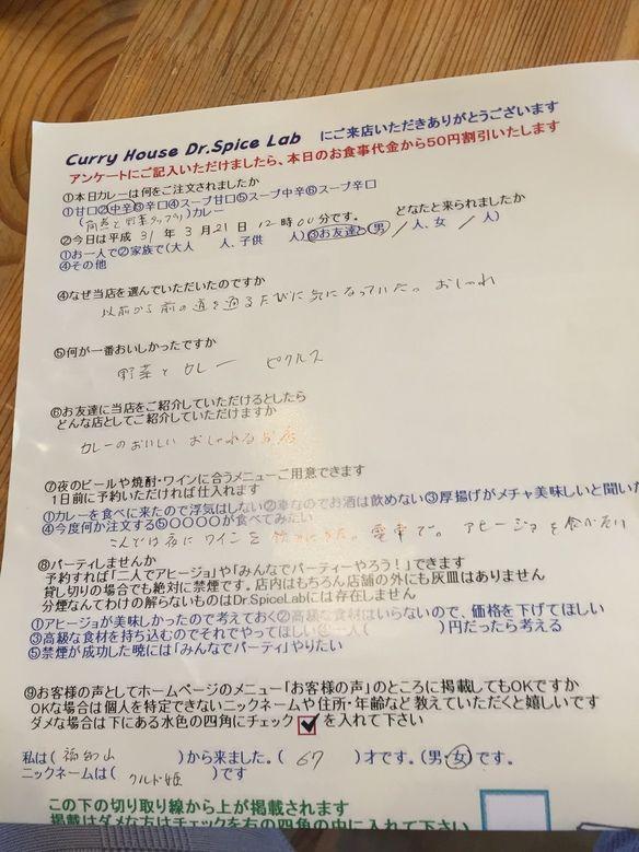 福知山から来ていただいたクルド姫さん初来店ありがとうございます