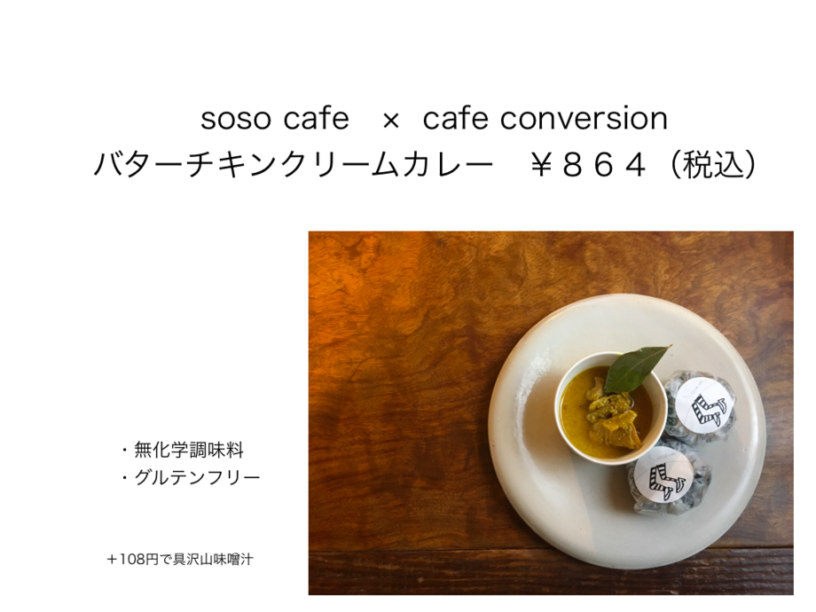 sosocafe×cafe conversion バターチキンクリームカレー(864円(税込))