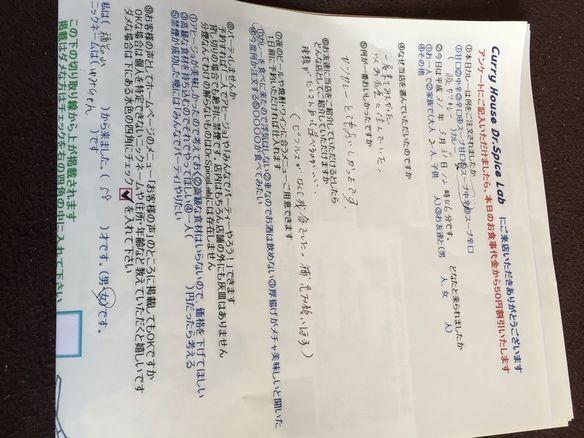 福知山のゆみちゃんさん初来店ありがとうございます