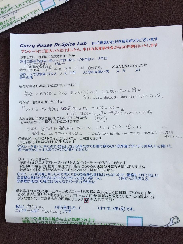 福知山から来られた鍋ちゃん2さんご来店ありがとうございました。