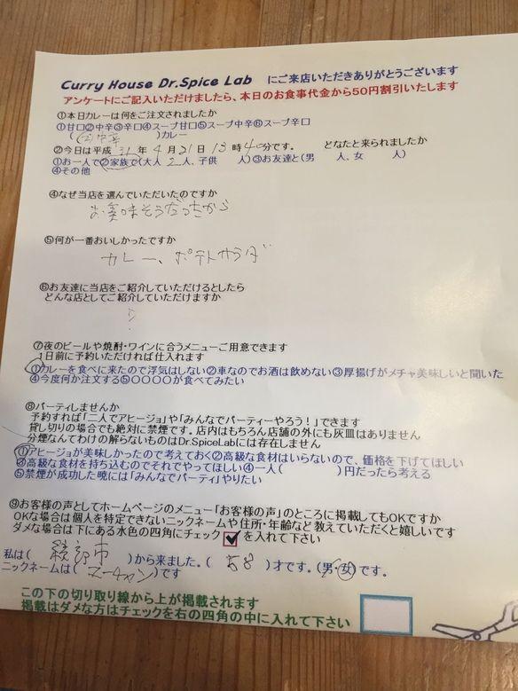 綾部市のマーチャンさん初来店ありがとうございます