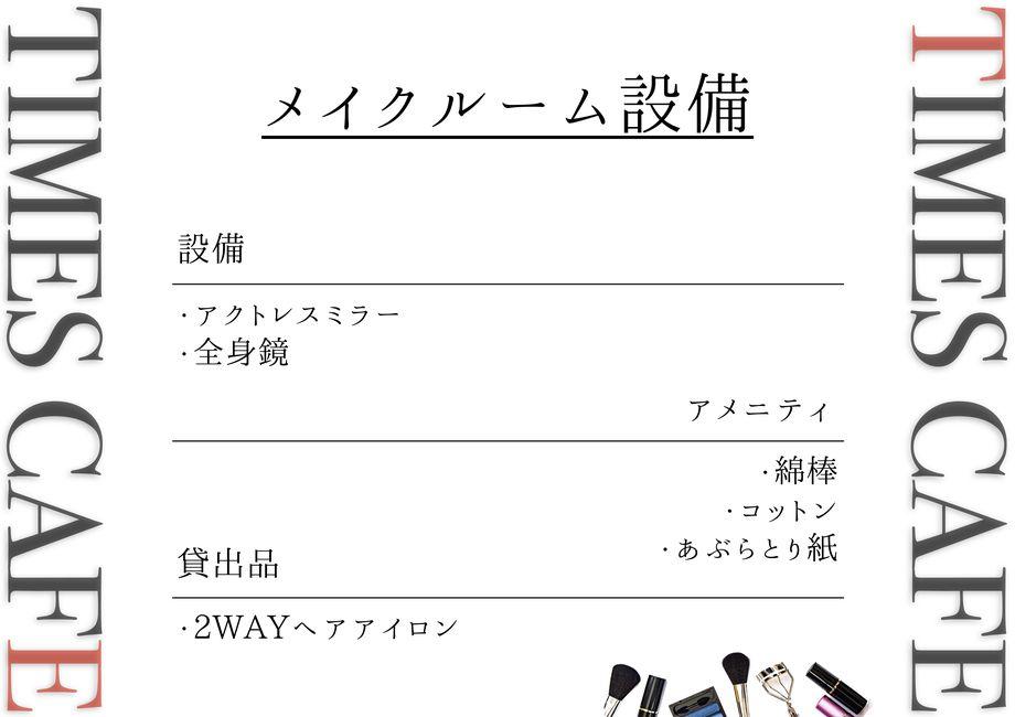 メイクルーム(¥0)