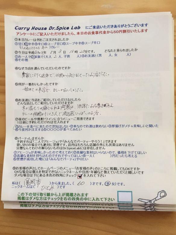 亀岡市から来ていただいたひとみさん初来店ありがとうございます