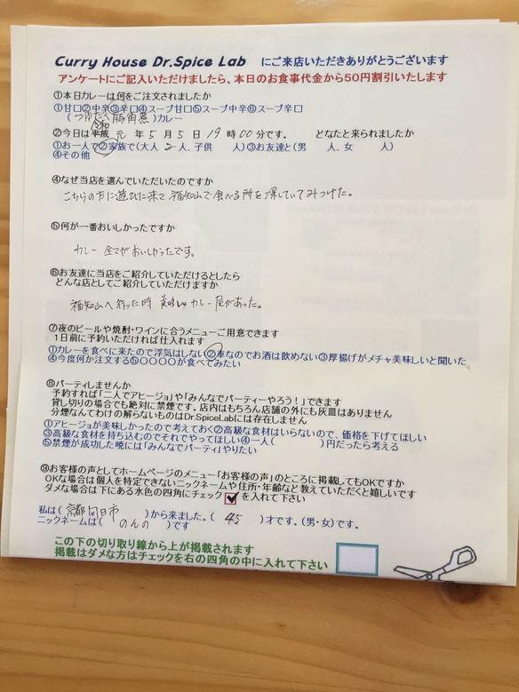 京都向日市ののんのさん初来店ありがとうございます