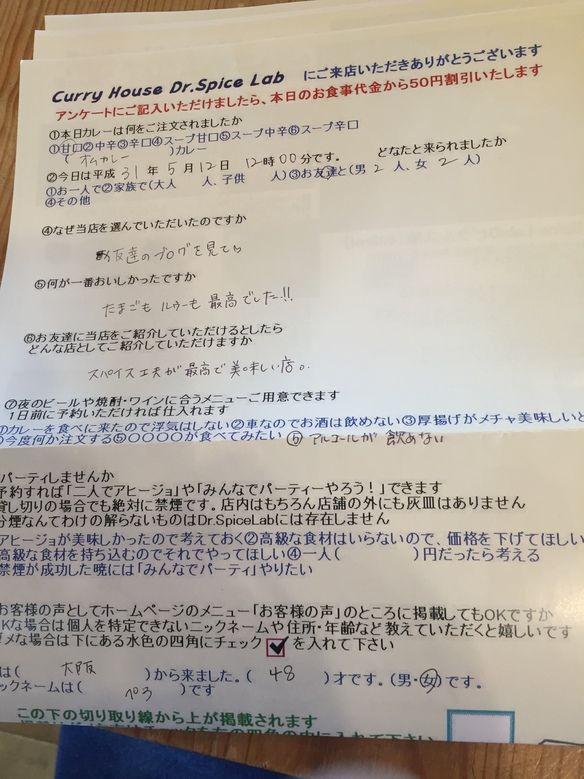 大阪から来られたぺろさん初来店ありがとうございます